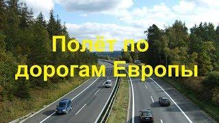 Дорога домой. Полёт по дорогам Европы.