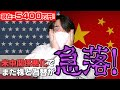 FX、-5400万円!!米中関係悪化でまたまた株と為替が急落!!!