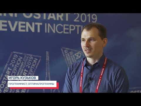 Отчетный ролик Infostart Event 2019 Inception