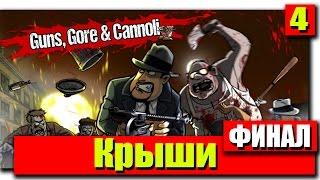 Прохождение Guns, Gore And Cannoli: Серия №4 - Крыши ФИНАЛ