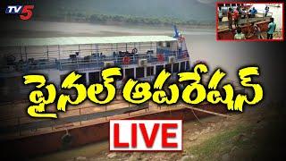 LIVE : Operation Royal Vasishta || బోటు కోసం చివరి ప్రయత్నం |