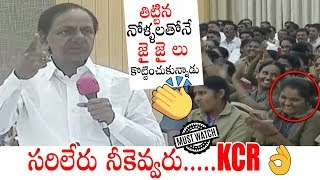 CM KCR SPELLBOUND Speech with TSRTC Employees | KCR Meeting with RTC Employees | PQ