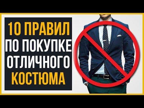Приоденься! 10 Золотых Правил по Покупке Костюма | RMRS