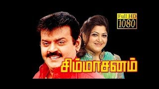 Simmasanam 2000 | Tamil Superhit Action Movie | Vijayakanth, Kushboo | Cinema Junction | HD