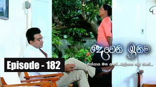 Deweni Inima | Episode 182 17th October 2017 Thumbnail