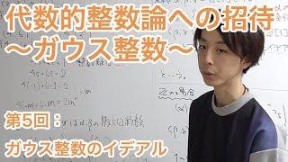 単項イデアル 【代数的整数論への招待〜ガウス整数〜】第5回
