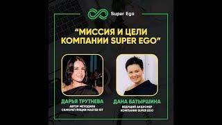 Дана Батыршина и Дарья Трутнева. Миссия и цели компании Super Ego.