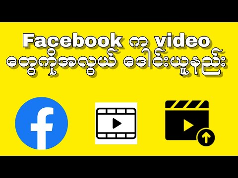 facebook video download ဆြဲနည္း အလြယ္ေလး