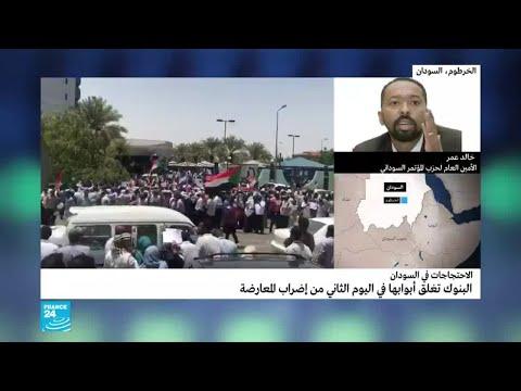 هل شكل الإضراب أداة ضغط ناجحة على المجلس العسكري في السودان؟  - 14:55-2019 / 5 / 30