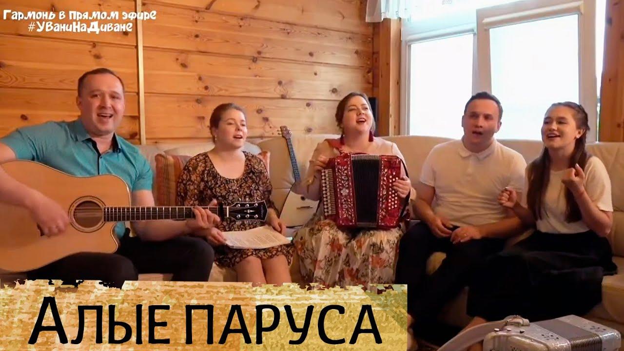 Алые паруса - ансамбль Пташица