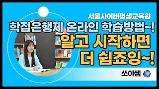 [서사평_쏘야쌤] ★학점은행제 온라인 학습방법! 알고 …