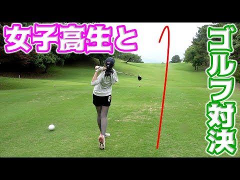 現役女子高生と一緒にゴルフ対決してきた!