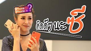 iPhoneXs ลื่นหัวแตกจริงป่ะ หรือ iPhone Xr คุ้มกว่า?