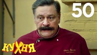 Кухня | Сезон 3 | Серия 50