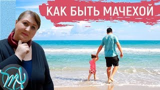 Конфликт с ребенком мужа // Мачеха и непослушная падчерица