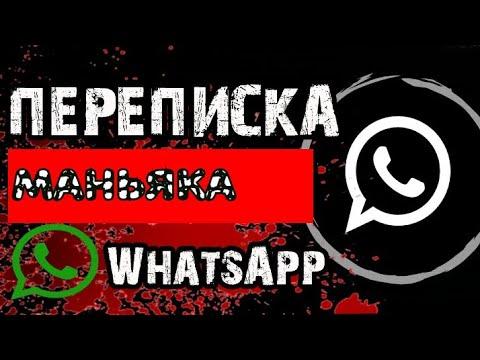 Страшилки на ночь - смертельная переписка в WhatsApp
