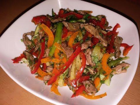 Вкусный Овощной Салат с Жареным Мясом