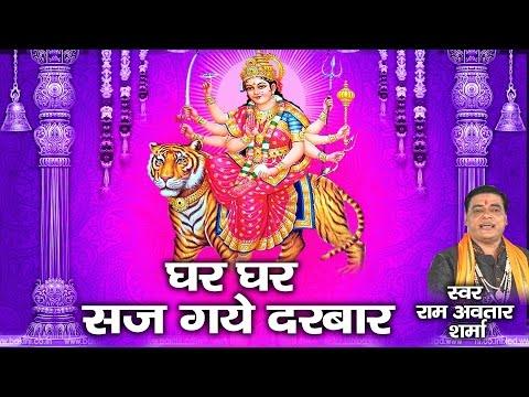 New Navratra Bhajan || Ghar Ghar Saj Gyae Hain Darbar || Ram Avtaar Sharma  # Ambey Bhakti