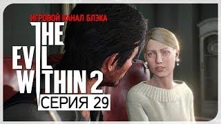 Принятие ● Evil Within 2 #29 [Nightmare/PC/Ultra Settings]