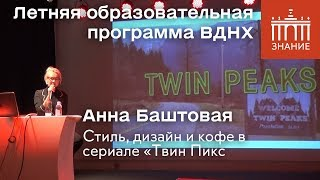 Анна Баштовая | Стиль, дизайн и кофе в сериале «Твин Пикс» | Знание.ВДНХ