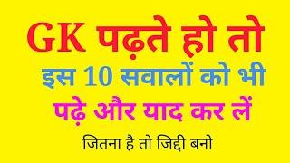 kbc gk in hindi