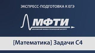 """""""Экспресс-подготовка к ЕГЭ"""" от МФТИ, Математика, Задачи С4"""