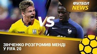 Зінченко розгромив Менді у FIFA 20