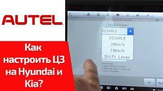 Як налаштувати центральний замок під клієнта KIA і Hyundai? (навчання Autel MaxiSys MS906 & MS906BT)