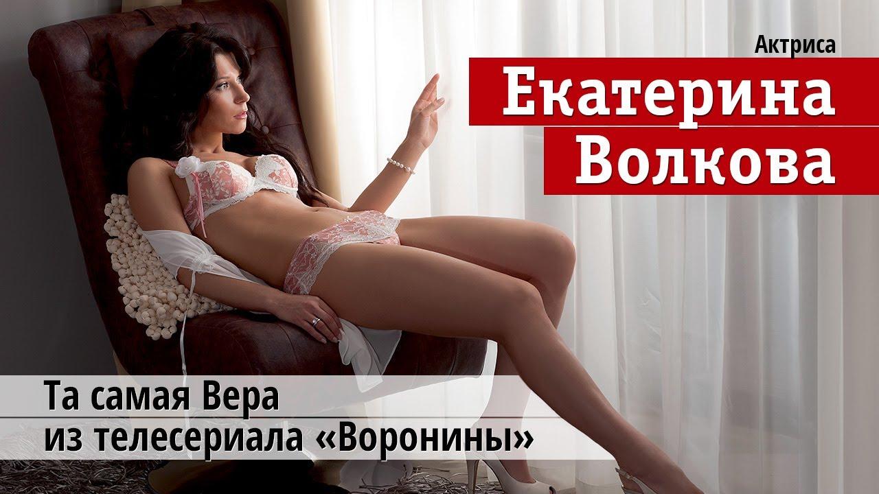 Екатерина волковой занялась сексом видео