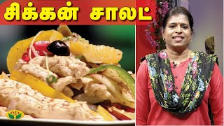 Chicken Salad Recipe | Healthy Salad Recipe | VIP KItchen | Adupangarai | Jaya TV - 24-08-2020 Cooking Show