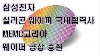 삼성전자 실리콘 웨이퍼 국내협력사 MEMC코리아 웨이퍼…