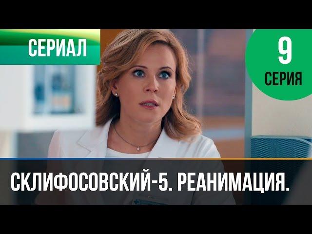 Склифосовский Реанимация - 5 сезон 9 серия - Склиф - Мелодрама | Русские мелодрамы
