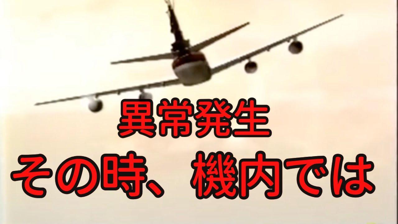 機 レコーダー 事故 ボイス 日航 墜落
