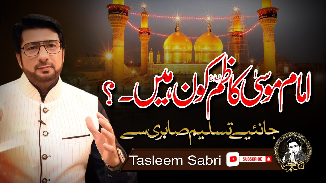 Imam Musa Kazim Kon hen..?   Tasleem Sabri   09 July 2021
