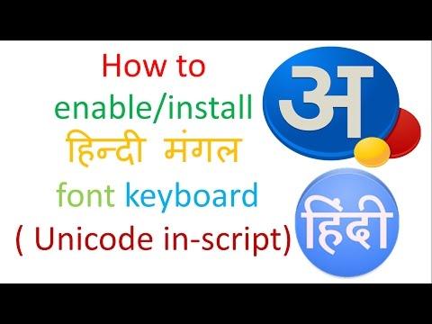 How To Install Mangal Hindi Font In Windows 10/8/7   हिंदी यूनीकोड इंस्टाल करने का सबसे आसान तरीका 