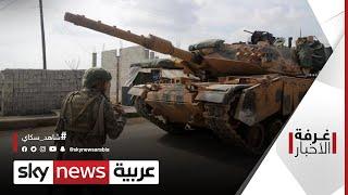 تركيا في الشمال السوري... توتر متصاعد مع الأكراد