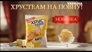 Реклама нового вкуса сухариков Хрусteam 4 сыра (ТРК Украина, ноябрь 2019)/ Павел Воля