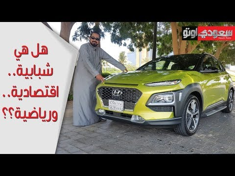 2019 Hyundai Kona هيونداي كونا 2019 تجربة مفصلة مع بكر أزهر| سعودي أوتو