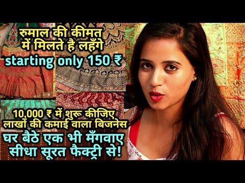 10,000₹ में शुरू कीजिए business,Lehenga starting at Rs.150 wholesale market Surat,cheapest lehenga