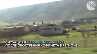 Ситуация в Нагорном Карабахе 02.04.2016