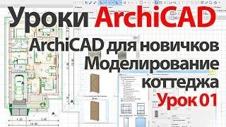 Уроки ArchiCAD (архикад) для новичков. Моделирование коттеджа. Урок 01.
