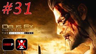 Deus Ex: Human Revolution Director's Cut - Missing Link #31 - Охота на Мусор Для Квинна