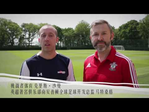 Challenger Sports | EPL Football Tours | Chengdu, China