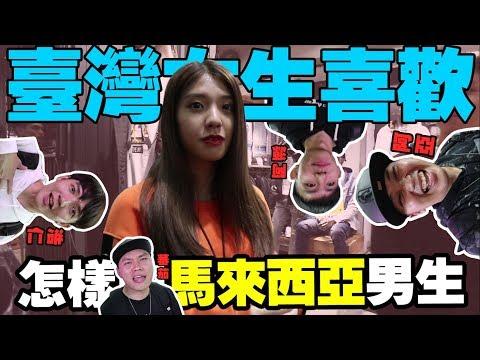 台湾女生都喜欢怎样类型的马来西亚男生【字幕cc】