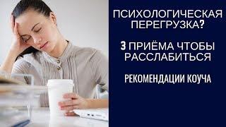 пСИХОЛОГИЧЕСКАЯ ПЕРЕГРУЗКА // Как научиться расслабляться?