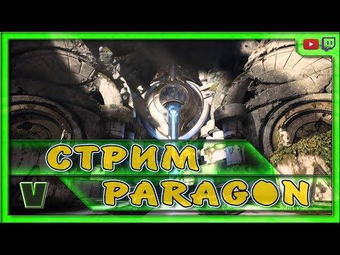 видео: paragon v.43. stream. ГЕРОИ ПО ЗАЯВКАМ