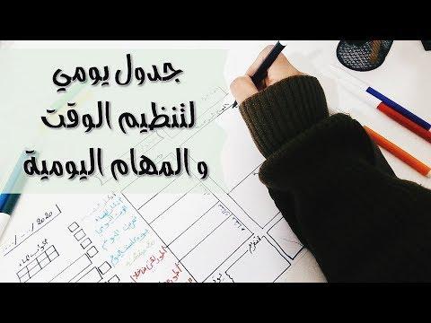 جدول تنظيم الوقت للدراسة دانه علان