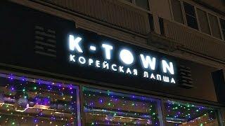 Смотреть видео Куда сходить в Москве: демократичная корейская кухня онлайн