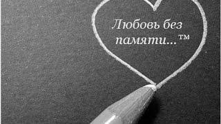 Слушать бесплатно песню баста любовь без памяти (feat. Тати.