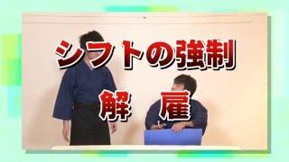 知らないと損する労働法Ⅱ【④無理なシフトを頼まれたら...シフトの強制・解雇編 】